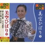 決定版 全曲集 美空ひばり 3 (CD) GES-14810