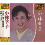 決定版 全曲集 小林幸子 GES-14818
