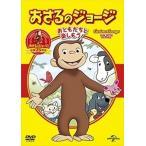 おさるのジョージ ベスト・セレクション1 おともだちといっしょ! / (DVD) GNBA1420-HPM