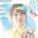 (おまけ付)2017.11.01発売 here and there /砂糖玉の月(初回限定盤) / やなぎなぎ (SingleCD+DVD) GNCA-518-SK