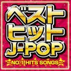 (���ޤ���)BEST HITS J-POP / ����˥Х� (CD) GRVY-177-SK