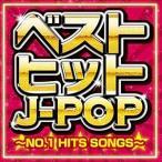 (おまけ付)BEST HITS J-POP / オムニバス (CD) GRVY-177-SK