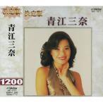 決定版 青江三奈 CD HIC-1011