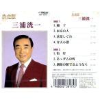 決定版 三浦洸一 (こちらの商品は7曲入CDです!!) (CD) HIC-1013