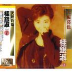 桂銀淑 VOL.1 大阪暮色 CD HRCD-001