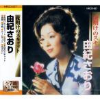 由紀さおり 夜明けのスキャット CD HRCD-027