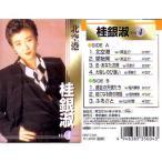 桂銀淑 Vol.4 北空港(こちらの商品は7曲入CDです!!) HRCD-004