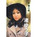 渚ゆう子 京都の恋 (こちらの商品は7曲入CDです!!) (CD) HRCD-007