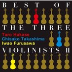 (���ޤ���)BEST OF THE THREE VIOLINISTS II / �ղ�����Ϻ����������ҡ���߷�� (CD) HUCD-10236-SK