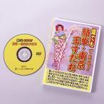 (おまけ付)誰でもできる!簡単・南京玉すだれ(南京玉すだれ付き) DVD (HY)