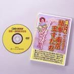 (おまけ付)誰でもできる!簡単・南京玉すだれ(南京玉すだれ無し) DVD (HY)