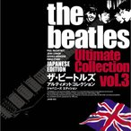 ザ・ビートルズ アルティメットコレクションVol.3 ジャパニーズ エディション (CD) JAKB-003