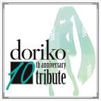 doriko 10th anniversary tribute