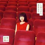 (おまけ付)しおりごと -BEST- (通常盤) / 新山詩織 (CD) JBCZ-9064-SK