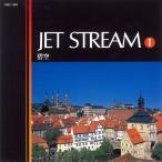 ジェットストリーム1 碧空 /JET STREAM (CD)...