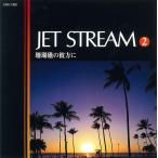 ジェットストリーム2 珊瑚礁の彼方に /JET STREAM (CD)MCD-212