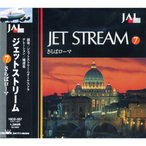 ジェットストリーム7 さらばローマ /JET STREAM (CD)MCD-217