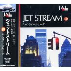 ジェットストリーム10 ムーンライトセレナーデ/JET STREAM (CD)MCD-220
