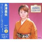 島津亜矢 ベスト&ベストCD KB-14