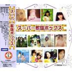 スーパー歌謡ポップス ベスト&ベストCD KB-29