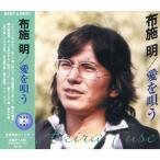 布施明/愛を唄う ベスト&ベストCD KB-50