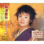 島津亜矢〜日本の歌 ベスト&ベスト KB-52