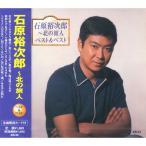 石原裕次郎〜北の旅人 ベスト&ベスト(本人歌唱) (CD) KB-54