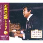 石原裕次郎〜わが人生に悔いなし ベスト&ベスト(本人歌唱) (CD) KB-55