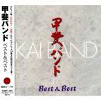 甲斐バンド ベスト&ベスト/甲斐バンド (CD) KB-57