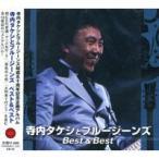 寺内タケシとブルージーンズ ベスト&ベスト (CD) KB-58