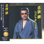 志賀勝 ベスト&ベストCD KB-7
