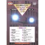 DVDカラオケ ゴールデンヒット10 -ムード歌謡-/カラオケ (DVD) KCB-107