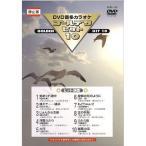 DVDカラオケ ゴールデンヒット10 −ヒット演歌−/カラオケ (DVD) KCB-110