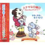 だいすき!こどものうたベスト(オリジナル歌手ではありません)〜「ステキな日曜日 Gyu Gyuグッディ!」「マル・マル・モリ・モリ!」〜 (CD) KCF-233