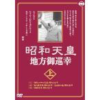 昭和天皇地方御巡幸 ( 上 ) 昭和天皇 香淳皇后 KCWD-8104-KCW (DVD)