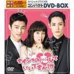 ナイショの恋していいですか!? スペシャルプライス版 コンパクトDVD-BOX /  (DVD) KEDV548-TC