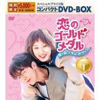 恋のゴールドメダル〜僕が恋したキム・ボクジュ〜 スペシャルプライス版コンパクトDVD-BOX1(期間限定) (DVD) KEDV669-TC