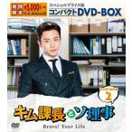 キム課長とソ理事 〜Bravo! Your Life〜 スペシャルプライス版コンパクトDVD-BOX2 (期間限定) (DVD) KEDV676-TC