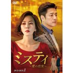 ミスティ〜愛の真実〜 DVD-BOX1 (DVD) KEDV684-TC