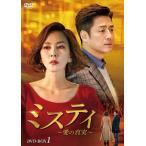 ミスティ〜愛の真実〜 DVD-BOX2 (DVD) KEDV685-TC