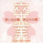 (おまけ付)思い出の歌、旅立ちの歌〜最新卒業ハーモニーBEST〜 /キッズ (CD) KICS-1965