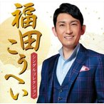 (���ޤ���)2019.01.05ȯ�䡡ʡ�Ĥ����ؤ� ���롦���쥯����� / ʡ�Ĥ����ؤ� (CD) KICX1085-SK
