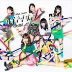 (おまけ付)ハイテンション(Type D)(通常盤) / AKB48 エーケービー フォーティエイト (SingleCD+DVD) KIZM-461-SK
