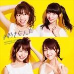 (おまけ付)「#好きなんだ」 (通常盤)(TypeE) / AKB48 エーケービー フォーティエイト (SingleCD+DVD) KIZM-507-SK