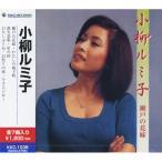 小柳ルミ子 瀬戸の花嫁 CD KKC-1035