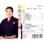 三橋美智也5 武田節(こちらの商品は7曲入CDです!!) (CD) KKC-1010