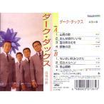 ダーク・ダックス 山男の歌 (こちらの商品は7曲入CDです!!) (CD) KKC-1022