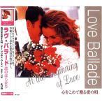 ラヴ・バラード 恋のはじまり「男が女を愛する時、モナ・リザ」/パーシー・スレッジ、ナット・キング・コール等 KPG-09