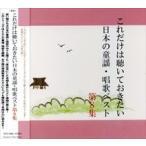 これだけは聴いておきたい日本の 童謡 唱歌 ベスト 8 七つの子 金太郎 こいのぼり (CD)KPTC-3060