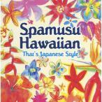 Spamusu Hawaiian ���Ѥह�ϥ磻����- That's Japanese Style (CD) LEIR��2001